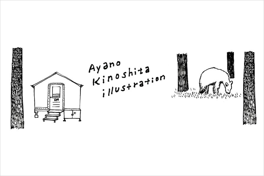 kinoshitaayano