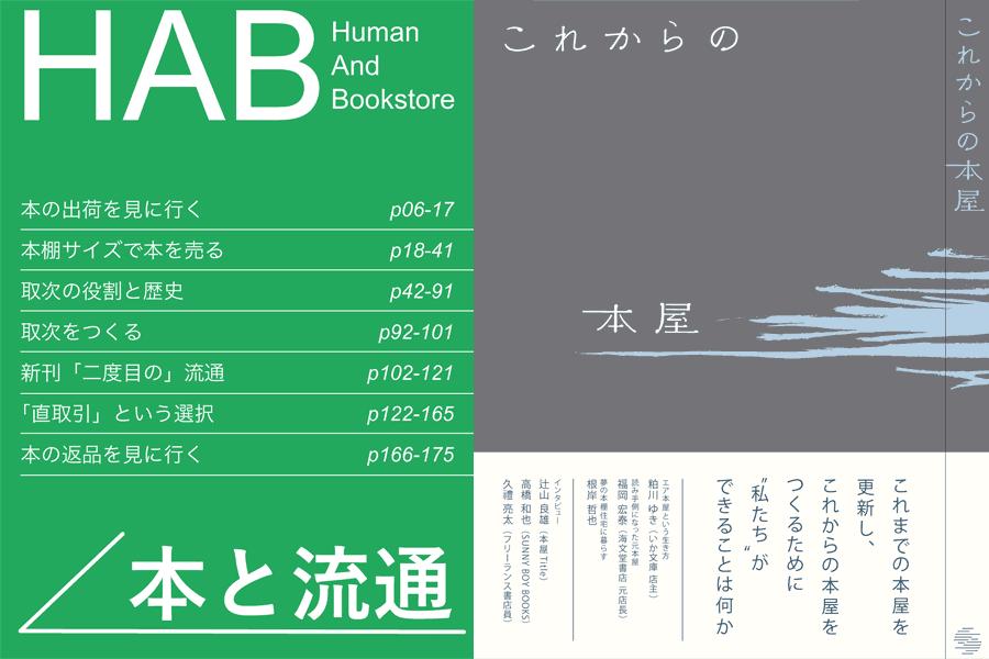 stage_0807_hab-korekara