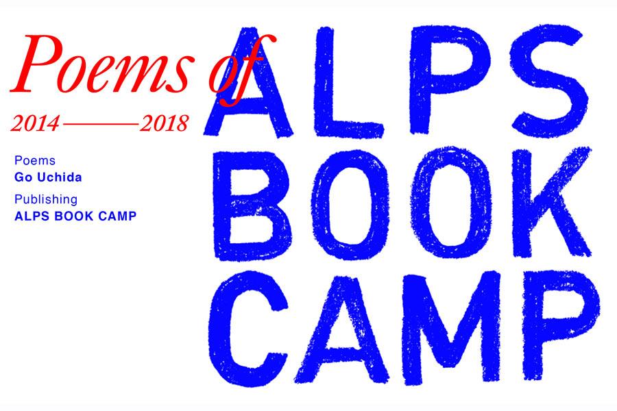 news 5周年詩集発売 alps book camp 2018
